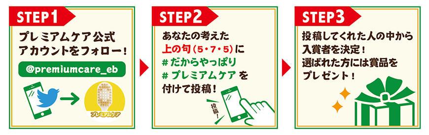 200318_川柳キャンペーン-01.jpg