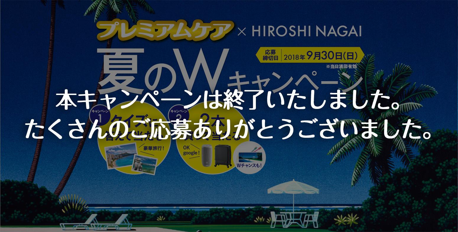 プレミアムケア×HIROSHI NAGAI 夏のWキャンペーン