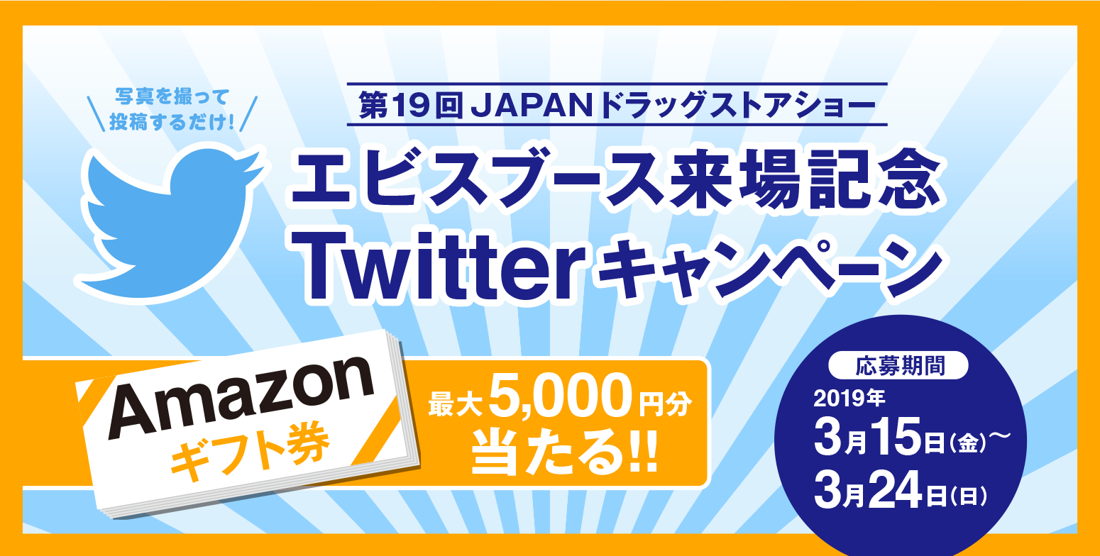 エビスブース来場記念 Twitterキャンペーン