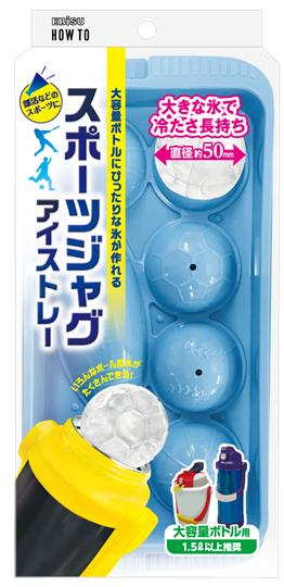 いろんな種類のボール型氷ができる「スポーツジャグアイストレー」を新発売