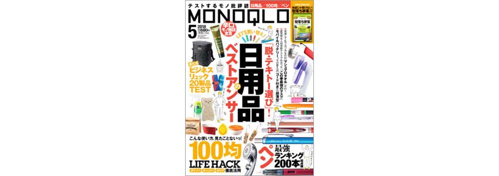 レンジで半熟たまごが「MONOQLO」に掲載