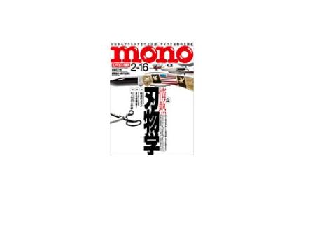 ザ・プレミアムケアハブラシ等が「monoマガジン」に掲載