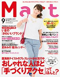 パスタゆで容器他 情報誌「Mart」に掲載