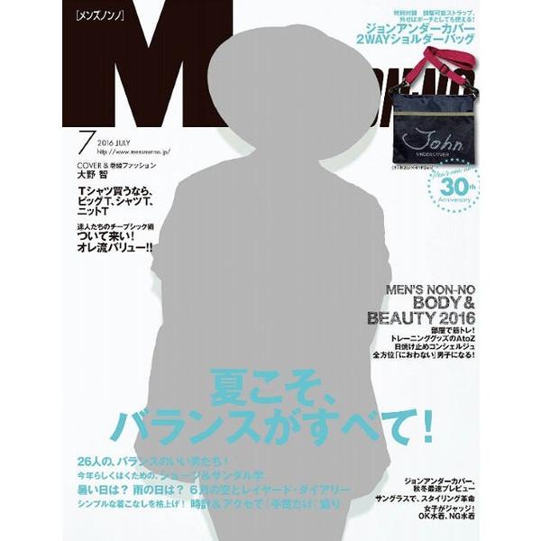 黒い舌クリーナー ファッション&ライフ誌「メンズノンノ」に掲載